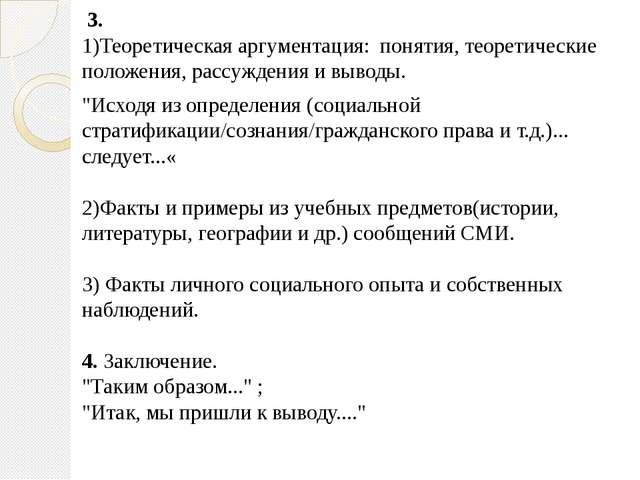 3. 1)Теоретическая аргументация: понятия, теоретические положения, рассужден...