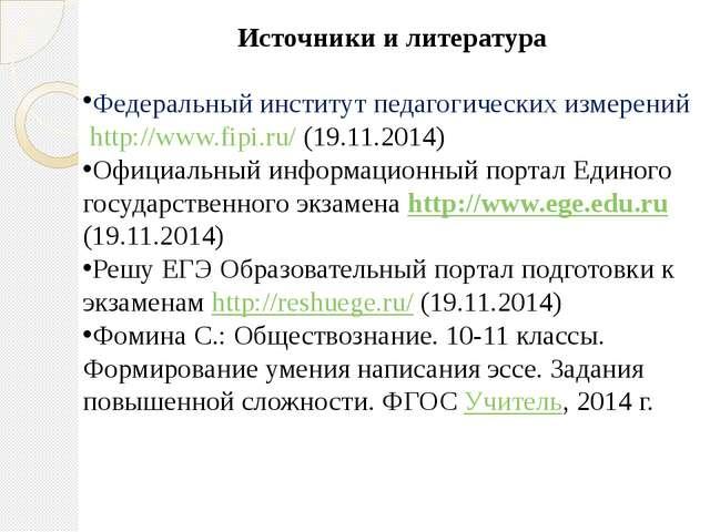 Источники и литература Федеральный институт педагогических измерений http://w...