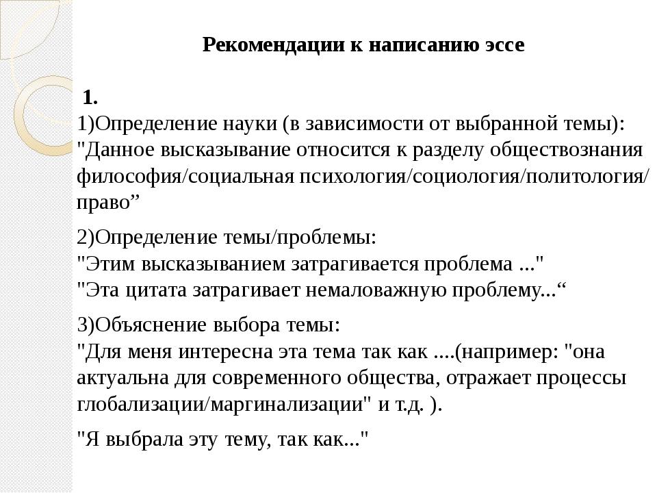 Рекомендации к написанию эссе 1. 1)Определение науки (в зависимости от выбран...