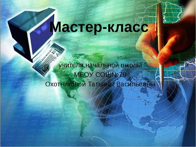 Мастер-класс учителя начальной школы МБОУ СОШ№79 Охотниковой Татьяны Васильевны