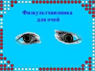 Физкультхвилинка для очей