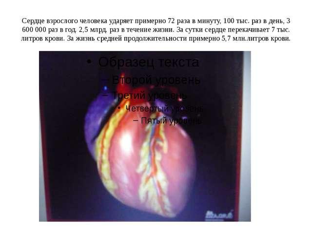 Сердце взрослого человека ударяет примерно 72 раза в минуту, 100 тыс. раз в д...