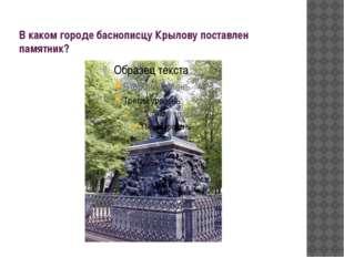 В каком городе баснописцу Крылову поставлен памятник?