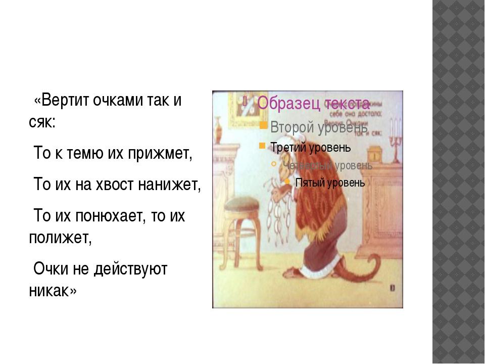 «Вертит очками так и сяк: То к темю их прижмет, То их на хвост нанижет, То и...