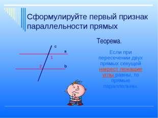 Сформулируйте первый признак параллельности прямых Теорема. Если при пересече