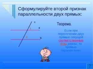 Сформулируйте второй признак параллельности двух прямых: Если при пересечении