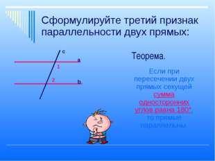 Сформулируйте третий признак параллельности двух прямых: а b c Если при перес