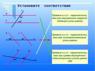 a b 130 Установите соответствие 0 50 0 a b 0 45 0 45 с с с a b 150 150 0 0 Пр