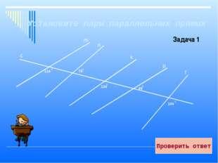 Установите пары параллельных прямых 114 0 66 0 0 0 76 104 124 0 c m n k p f m