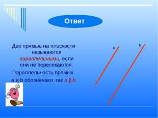 Две прямые на плоскости называются параллельными, если они не пересекаются. П