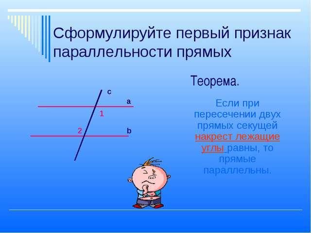 Сформулируйте первый признак параллельности прямых Теорема. Если при пересече...