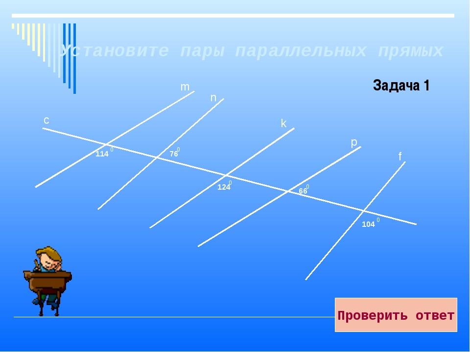 Установите пары параллельных прямых 114 0 66 0 0 0 76 104 124 0 c m n k p f m...
