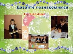 Фурсенко Ирина