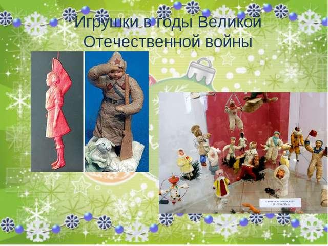 Игрушки в годы Великой Отечественной войны