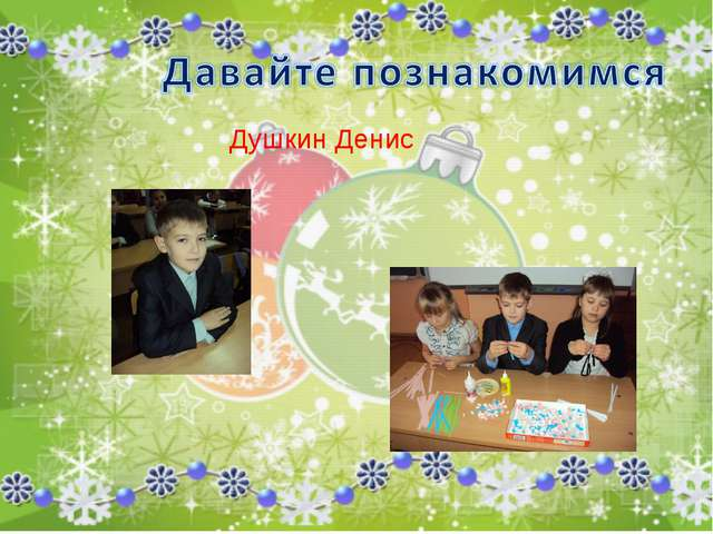 Душкин Денис