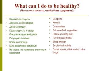What can I do to be healthy? (Что я могу сделать, чтобы быть здоровым?) Заним