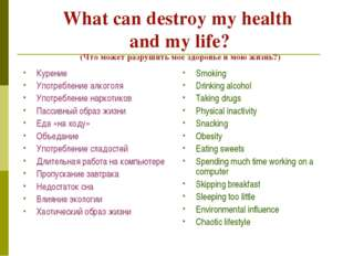 What can destroy my health and my life? (Что может разрушить мое здоровье и м