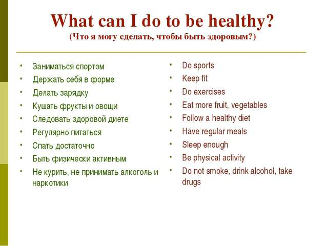 What can I do to be healthy? (Что я могу сделать, чтобы быть здоровым?) Заним...