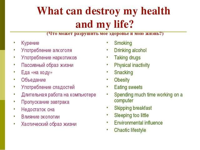 What can destroy my health and my life? (Что может разрушить мое здоровье и м...