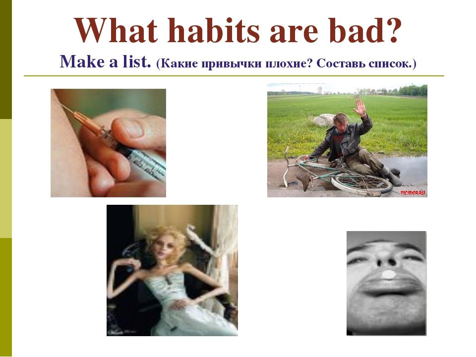 What habits are bad? Make a list. (Какие привычки плохие? Составь список.)