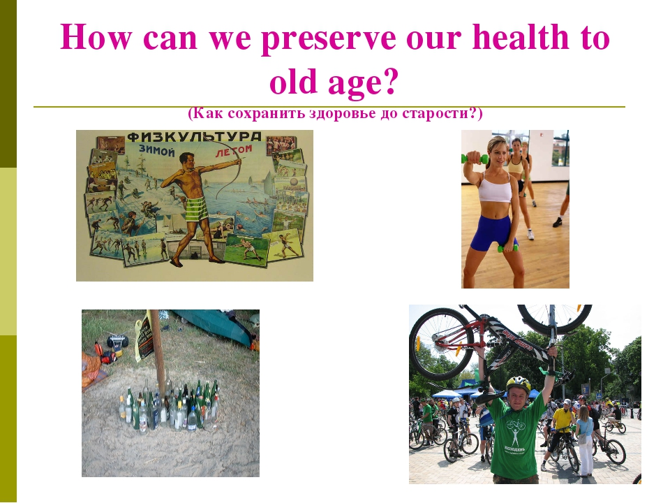 How can we preserve our health to old age? (Как сохранить здоровье до старост...