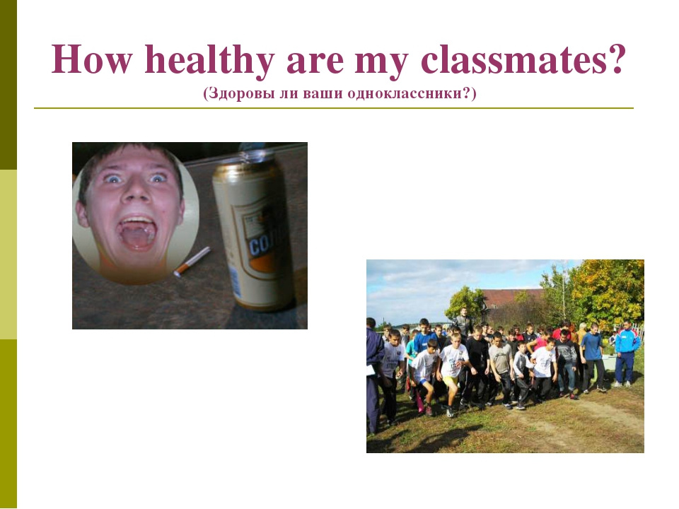 How healthy are my classmates? (Здоровы ли ваши одноклассники?)