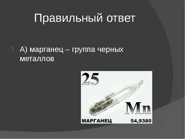 Правильный ответ А) марганец – группа черных металлов