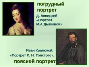 Д. Левицкий «Портрет М.А.Дьяковой» погрудный портрет Иван Крамской. «Портрет