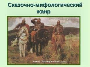 Сказочно-мифологический жанр Виктор Васнецов «Богатыри»