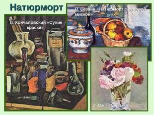 Натюрморт П. Кончаловский «Сухие краски» П. Сезанн «Натюрморт с суповой миско