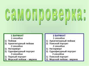1 ВАРИАНТ 1 столбик Пейзаж Архитектурный пейзаж 2 столбик Натюрморт Однофигу