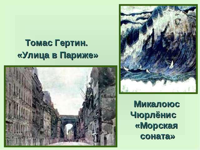 Микалоюс Чюрлёнис «Морская соната» Томас Гертин. «Улица в Париже»
