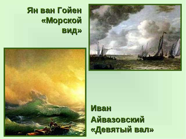 Ян ван Гойен «Морской вид» Иван Айвазовский «Девятый вал»