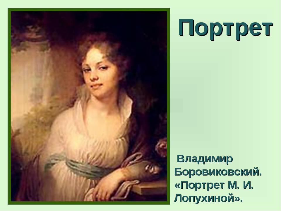 Портрет Владимир Боровиковский. «Портрет М. И. Лопухиной».