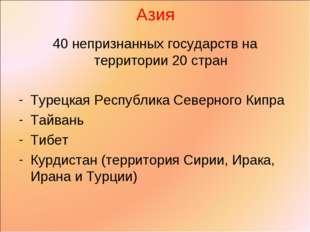 Азия 40 непризнанных государств на территории 20 стран Турецкая Республика Се
