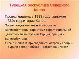 Турецкая республика Северного Кипра Провозглашена в 1983 году, занимает 36% т