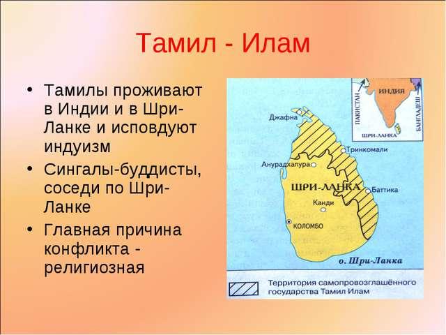 Тамил - Илам Тамилы проживают в Индии и в Шри-Ланке и исповдуют индуизм Синга...