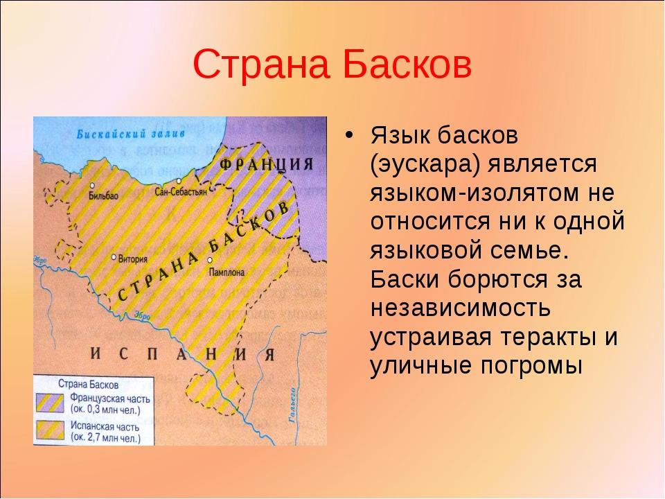 Страна Басков Язык басков (эускара) является языком-изолятом не относится ни...