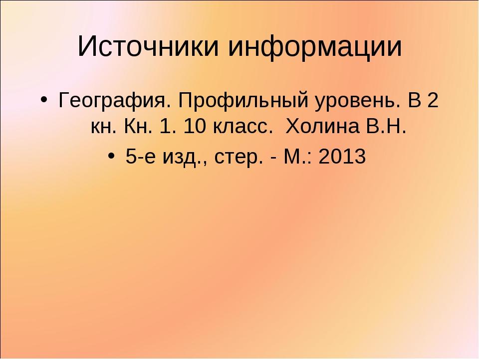 Источники информации География. Профильный уровень. В 2 кн. Кн. 1. 10 класс....