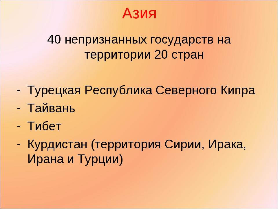 Азия 40 непризнанных государств на территории 20 стран Турецкая Республика Се...