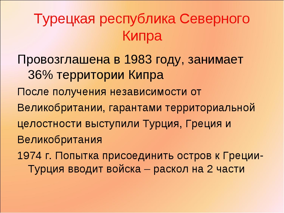 Турецкая республика Северного Кипра Провозглашена в 1983 году, занимает 36% т...