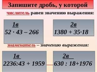 Запишите дробь, у которой 2в 1380 + 35∙18 1в 52 · 43 – 266 знаменатель – знач