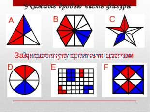Укажите дробью часть фигуры А B D E F C Закрашенную синим цветом Закрашенную
