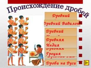 Древний Рим Древний Египет Древний Вавилон Древняя Греция Древний Китай Древн