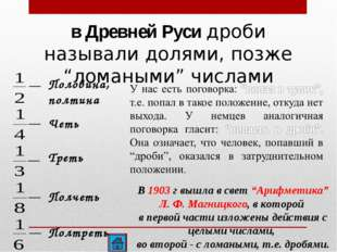 """в Древней Руси дроби называли долями, позже """"ломаными"""" числами Половина, полт"""