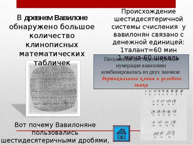 В древнем Вавилоне обнаружено большое количество клинописных математических т...