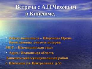 Встреча с А.П.Чеховым в Кинешме. Работу выполнила – Шаронова Ирина Вячеславо