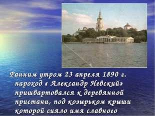 Ранним утром 23 апреля 1890 г. пароход « Александр Невский» пришвартовался к