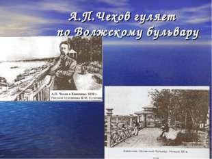 А.П.Чехов гуляет по Волжскому бульвару