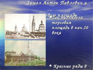 Зашел Антон Павлович и на торговую площадь Так выглядела торговая площадь в